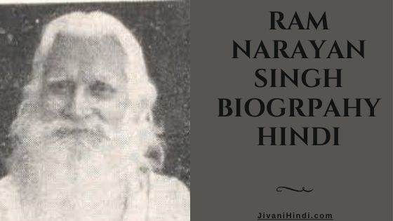 Ram Narayan Singh Biogrpahy Hindi