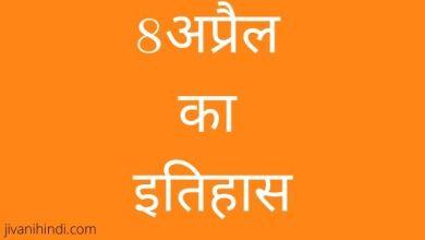 Photo of 8 अप्रैल का इतिहास – 8 April History Hindi