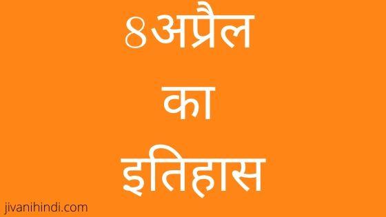 8 April History Hindi