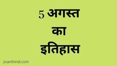 Photo of 5 अगस्त का इतिहास –  5 August History Hindi