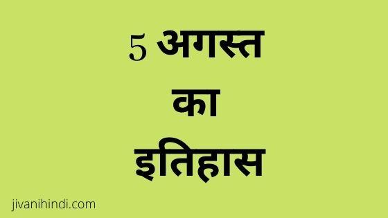5 August History Hindi
