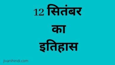 Photo of 12 सितंबर का इतिहास – 12 September History Hindi