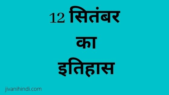 12 September History Hindi