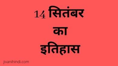 Photo of 14 सितंबर का इतिहास -14 September History Hindi
