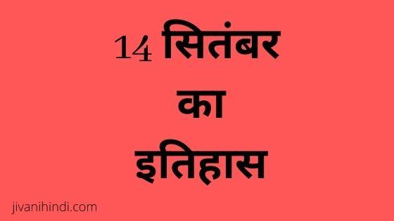 14 September History Hindi