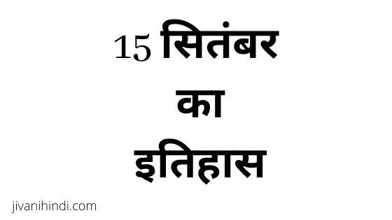 15 September History Hindi