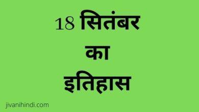 Photo of 18 सितंबर का इतिहास -18 September History Hindi