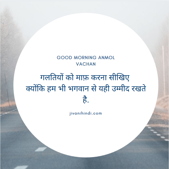 Morning Facebook Status hindi