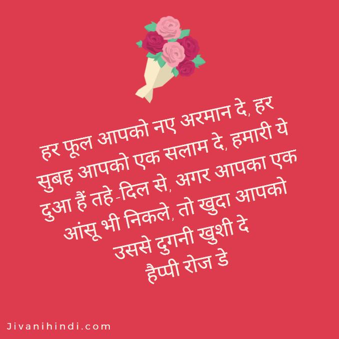 हैप्पी रोज डे Hindi