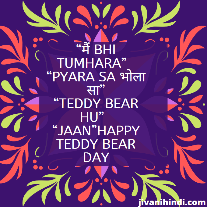 Best Teady Bear Day sms
