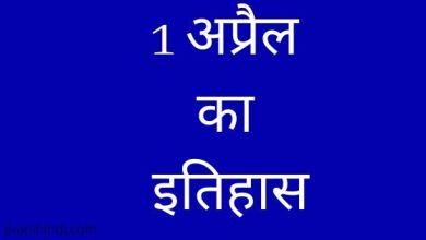 Photo of 1 अप्रैल का इतिहास – 1 April History Hindi