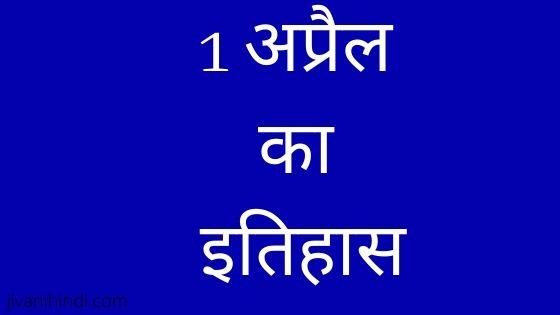 1 April History Hindi