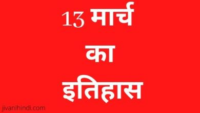Photo of 13 मार्च का इतिहास -13 March History Hindi
