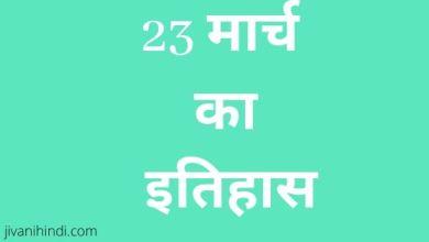 Photo of 23 मार्च का इतिहास – 23 March History Hindi