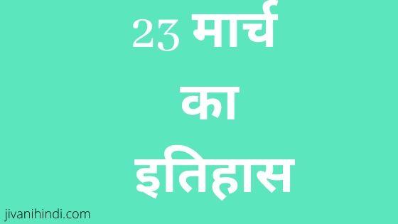 23 March History Hindi