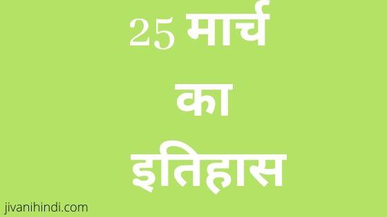 25 March History Hindi