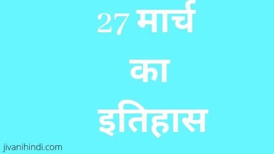 27 March History Hindi