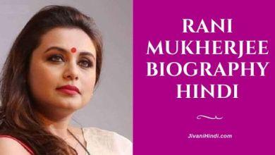 Photo of रानी मुखर्जी की जीवनी – Rani Mukherjee Biography Hindi