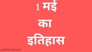 Photo of 1 मई का इतिहास – 1 May History Hindi
