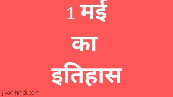 1 May History Hindi