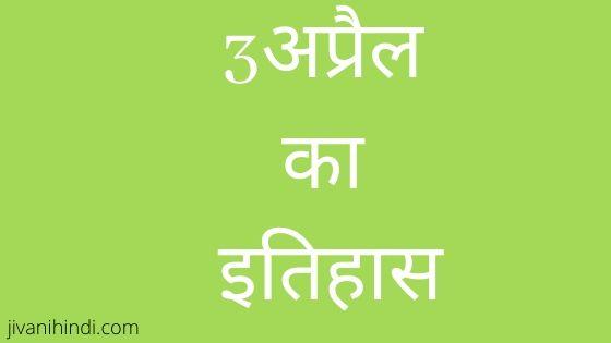 3 April History Hindi