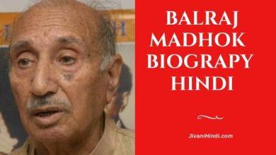 Photo of बलराज मधोक की जीवनी – Balraj Madhok Biography Hindi