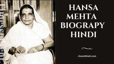 Photo of हंसा मेहता की जीवनी – Hansa Mehta Biography Hindi
