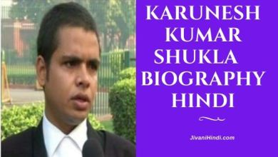 Photo of करुणेश कुमार शुक्ला की जीवनी – Karunesh Kumar Shukla Biography Hindi