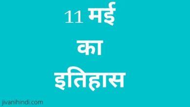 Photo of 11 मई का इतिहास – 11 May History Hindi