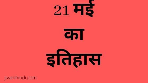 21 May History Hindi