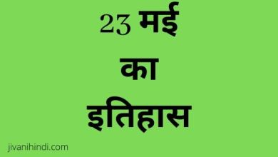 Photo of 23 मई का इतिहास – 23 May History Hindi