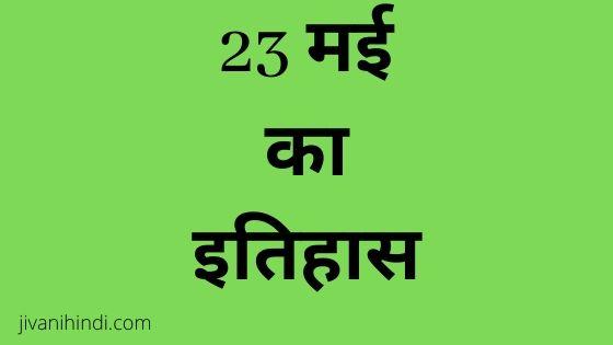 23 May History Hindi