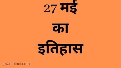 Photo of 27 मई का इतिहास – 27 May History Hindi