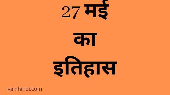 27 May History Hindi