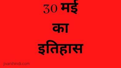 Photo of 30 मई का इतिहास – 30 May History Hindi