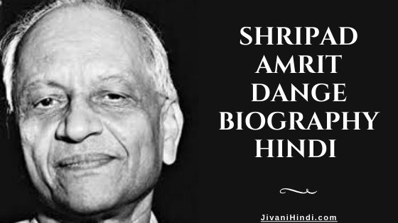 Shripad Amrit Dange Biography Hindi