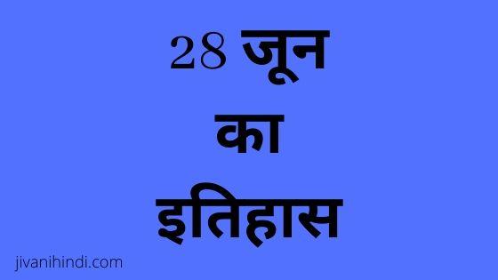 28 June History Hindi