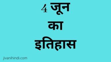 Photo of 4 जून का इतिहास – 4 June History Hindi