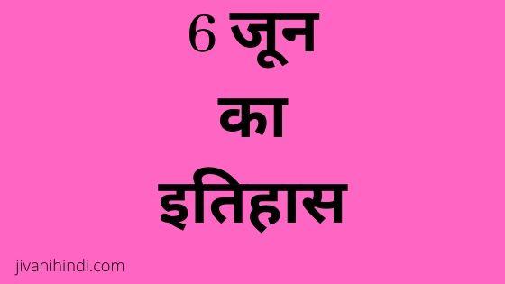 6 June History Hindi