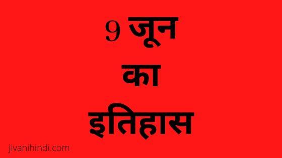 9 June History Hindi