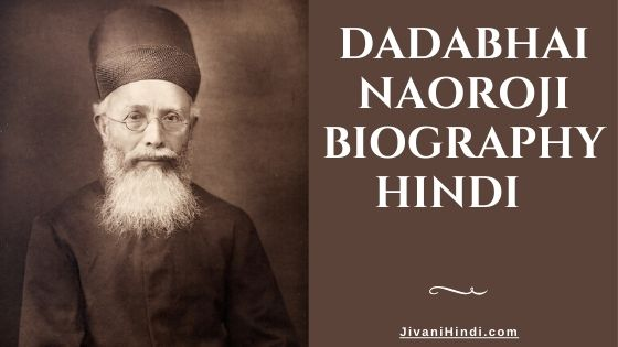 Dadabhai Naoroji Biography Hindi