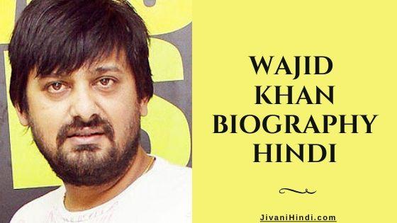 Wajid Khan Biography Hindi