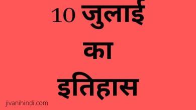 Photo of 10 जुलाई का इतिहास – 10 July History Hindi
