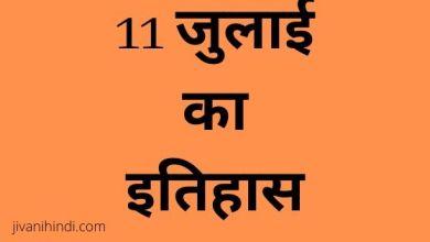 Photo of 11 जुलाई का इतिहास -11 July History Hindi