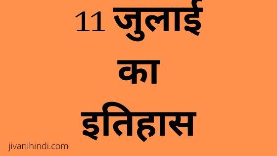 11 July History Hindi