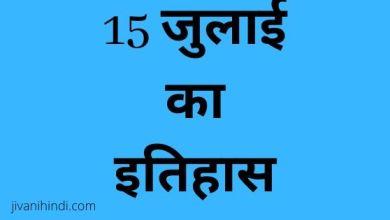 Photo of 15 जुलाई का इतिहास -15 July History Hindi