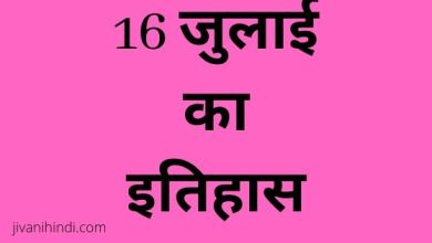 Photo of 16 जुलाई का इतिहास -16 July History Hindi
