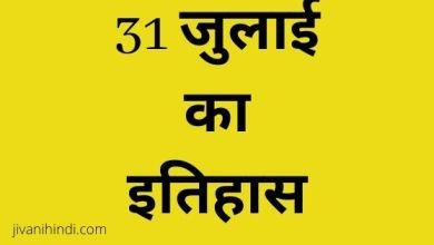 Photo of 31 जुलाई का इतिहास – 31 July History Hindi