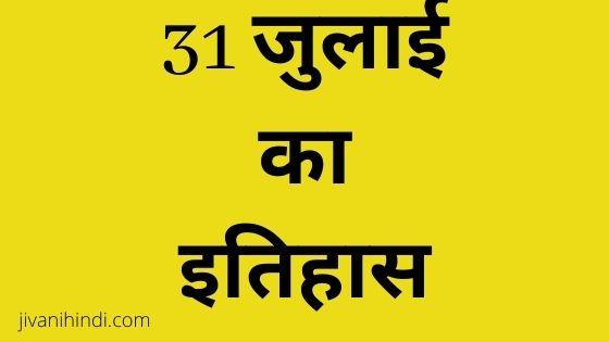 31 July History Hindi