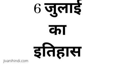Photo of 6 जुलाई का इतिहास – 6 July History Hindi